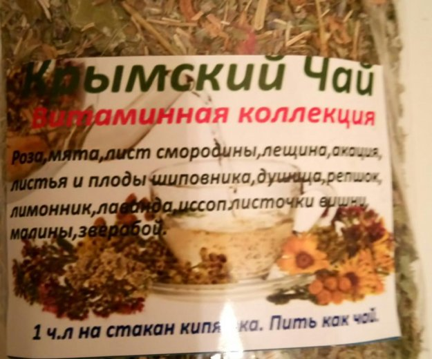 Чай крымский. Фото 3. Зеленоград.