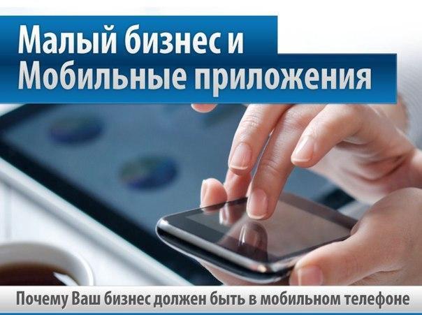 Мобильные приложения под ключ. Фото 1. Краснодар.
