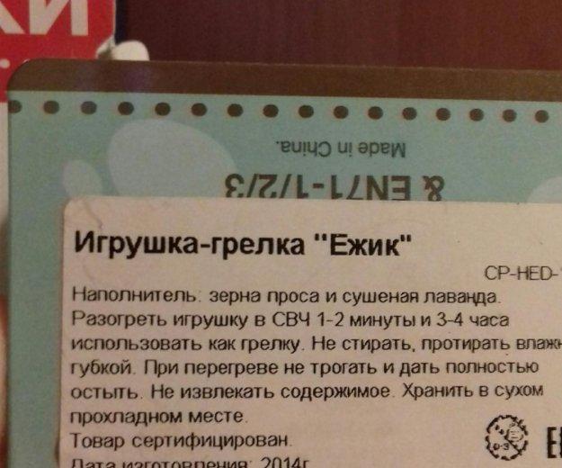 Новая игрушка-грелка во время болезни. Фото 3. Москва.