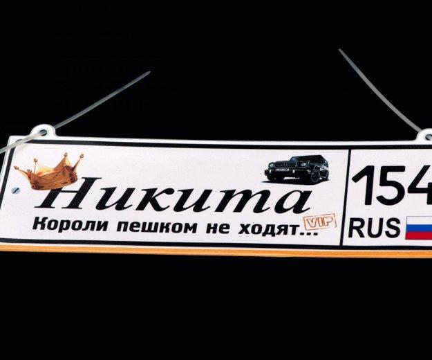 Номер для детской коляски. Фото 1. Новосибирск.