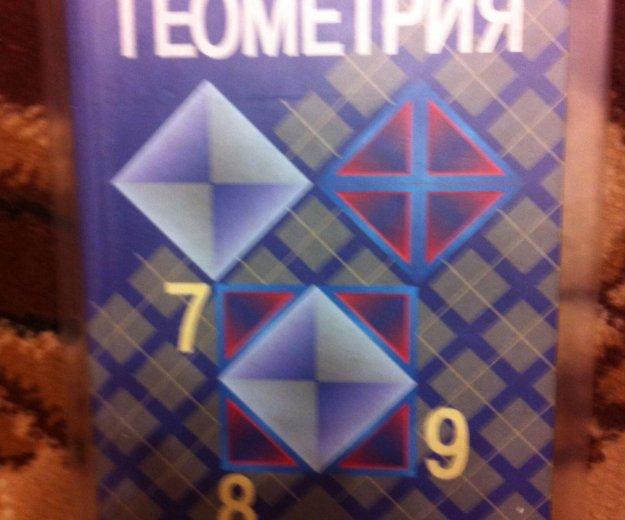 Геометрия 7-9 класс. Фото 1. Новокузнецк.