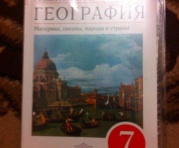 Новая география 7 класс. Фото 1. Новокузнецк.