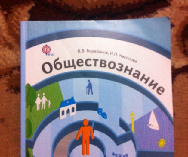 Общество 6 класс. Фото 1. Новокузнецк.
