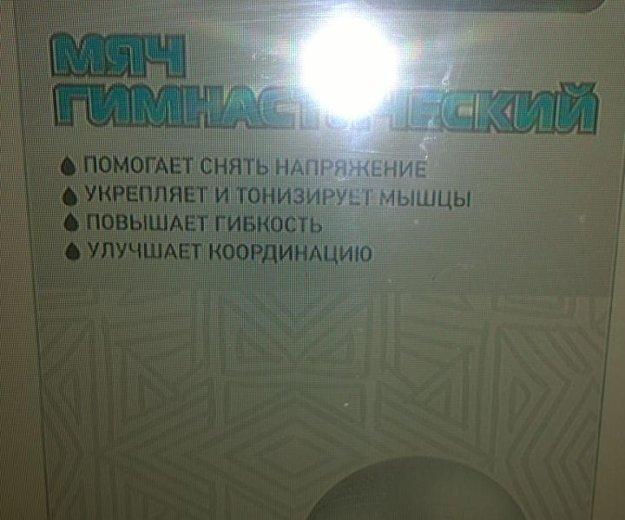 Продам фитбол. Фото 2. Хабаровск.