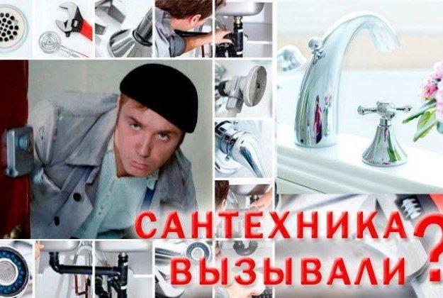Сантехник. Фото 1. Москва.