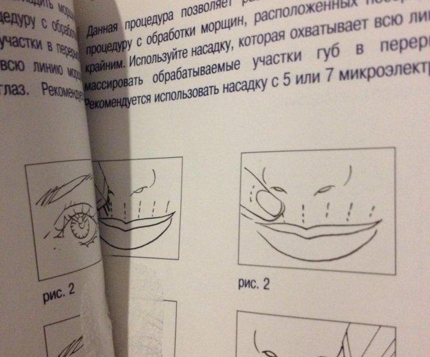 Массажер для лица. Фото 2. Дзержинск.