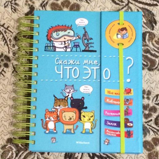 Детская книга. Фото 1. Самара.
