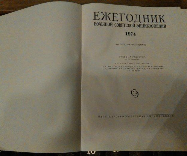 Большая советская энциклопедия. Фото 3. Москва.