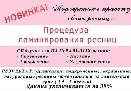 Ламинирование ресниц,полировка волос. Фото 1. Нижний Новгород.