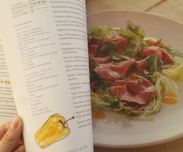 Абсолютно новая книга вкусные рецепты. Фото 4. Краснодар.