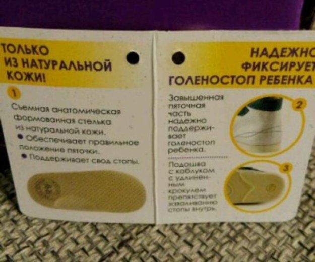 На первые шаги сандали 17р. Фото 4. Москва.