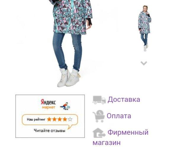 Куртка для беременных. Фото 4. Москва.