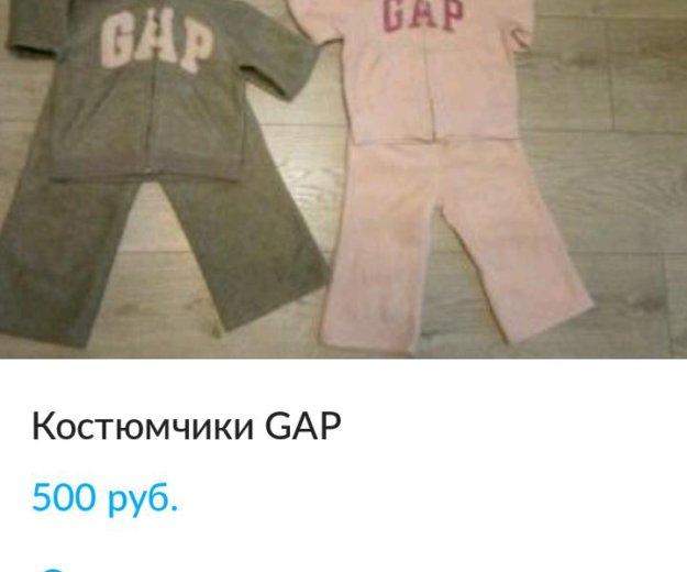 Костюм gap оригинал. Фото 1. Люберцы.