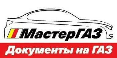 Документы на газовое оборудование. Фото 1. Владикавказ.