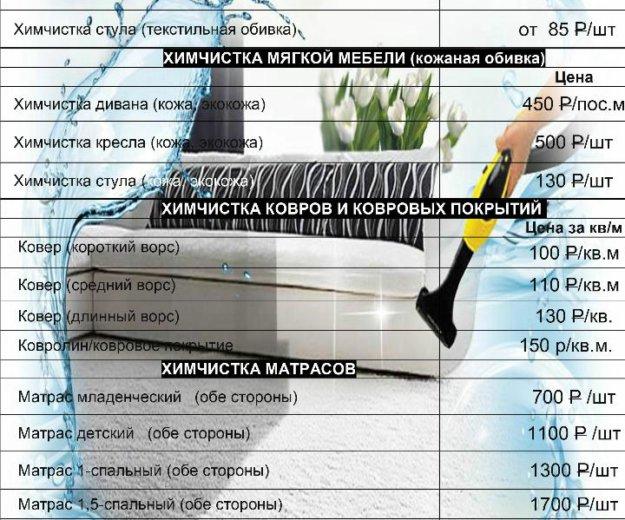 Чистка на мягкой мебели и ковров на дому. Фото 1. Иркутск.