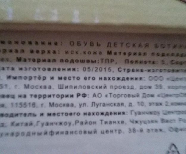 Ботиночки на мальчика32размера. Фото 4. Москва.