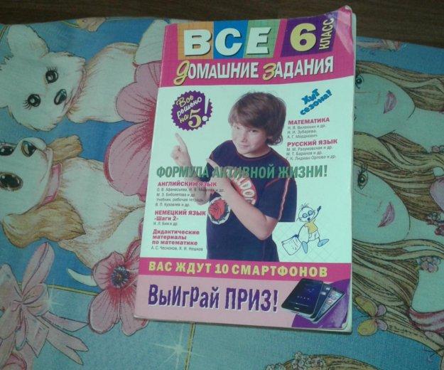 Все домашние задания 6 класса. Фото 1. Санкт-Петербург.