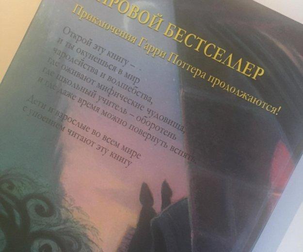 "Книга ""гарри поттер и узник азкабана"". Фото 2."
