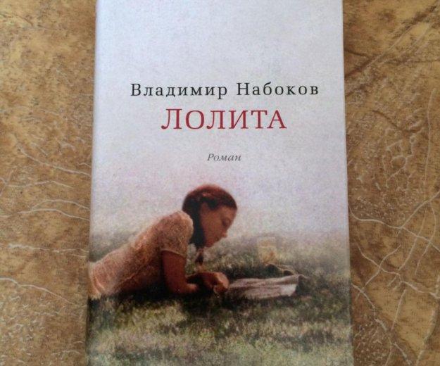 Владимир набоков - лолита. Фото 1. Псков.