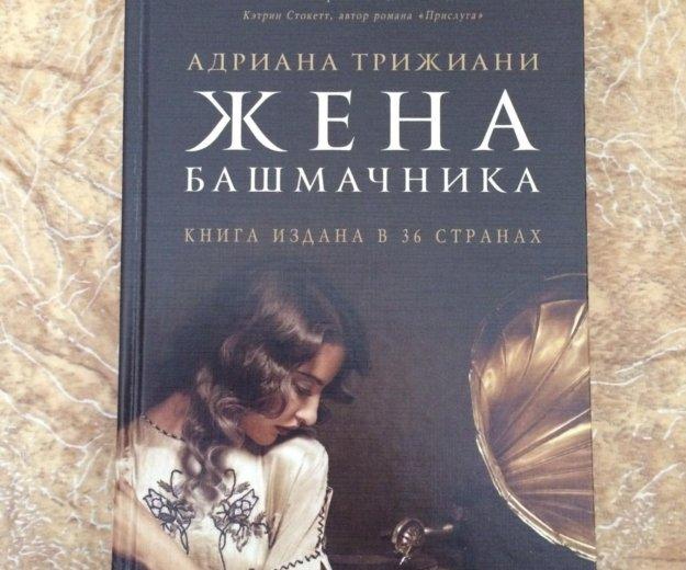 Адриана трижиани - жена башмачника. Фото 1. Псков.