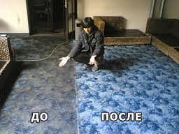 Химчистка ковров и мягкой мебели. Фото 1. Саяногорск.