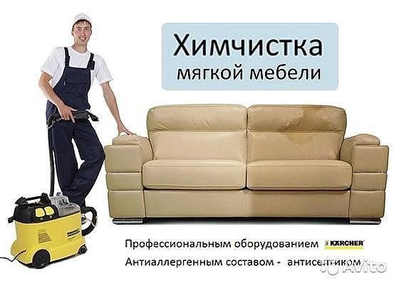 Химчистка ковров и мягкой мебели. Фото 3. Саяногорск.