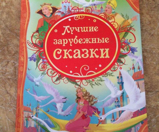 Лучшие зарубежные сказки. Фото 1. Псков.