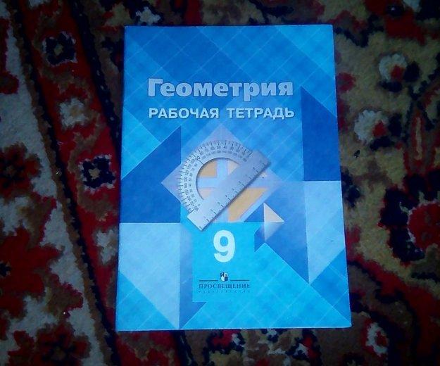 Рабочая тетрадь по геометрии 9 класс. Фото 1. Смирных.