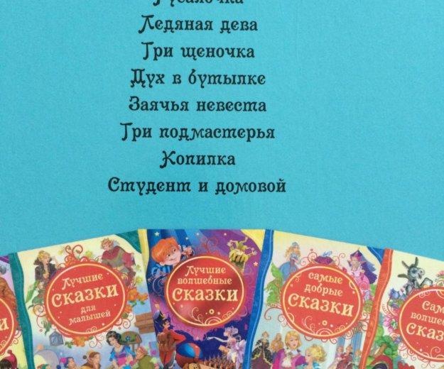Лучшие зарубежные сказки. Фото 2. Псков.