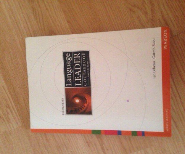 Language leader course book. Фото 1. Екатеринбург.