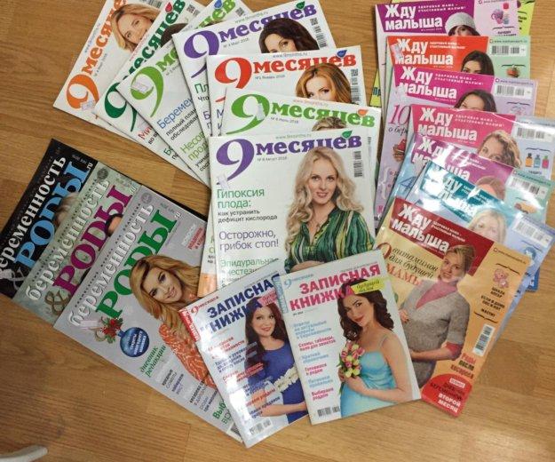 Отдам журналы для беременных. Фото 1. Москва.