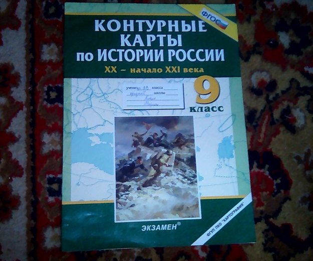 Контурные карты по истории россии 9 класс. Фото 1. Смирных.