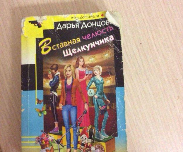 Книги донцовой в ассортименте. Фото 4. Пермь.
