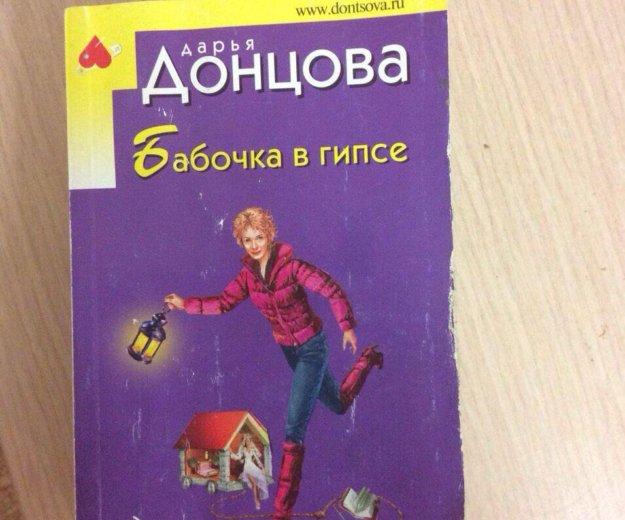 Книги донцовой в ассортименте. Фото 1. Пермь.