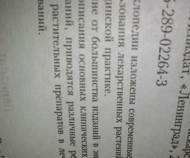 Энциклопедия лекарственных растений. Фото 3. Каспийск.