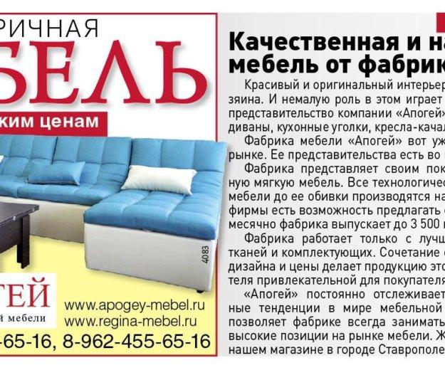 Мягкая мебель. Фото 1. Ставрополь.