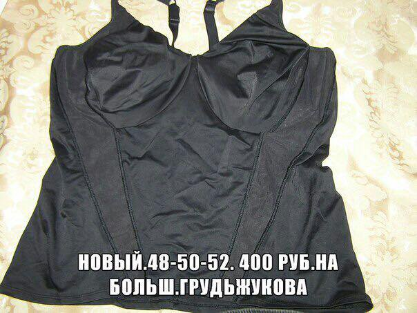 Нижнее белье. Фото 3. Рыбинск.