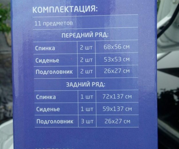 Чехлы. Фото 2. Петропавловск-Камчатский.