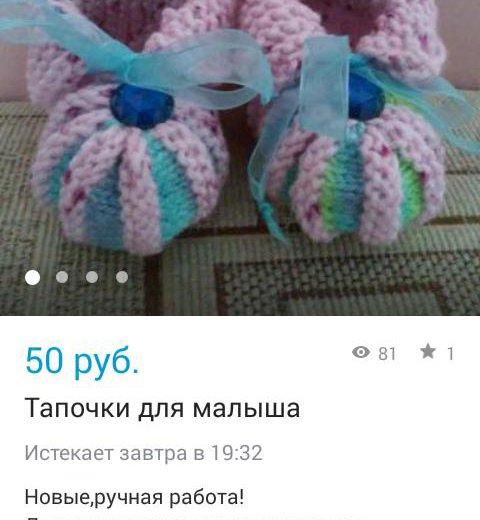 Пинетки. Фото 2. Новосибирск.