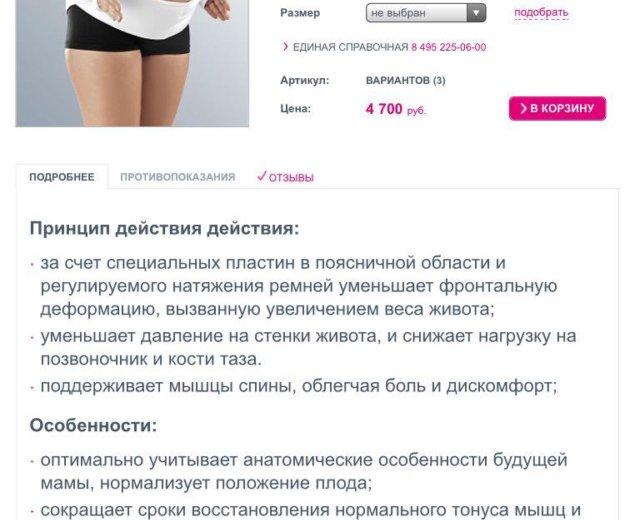 Бандаж для беременных новый maternity belt. Фото 2. Москва.