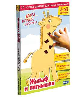Мои первые шедевры. жираф и пятнышки. умница. Фото 1. Москва.