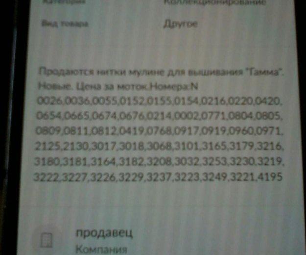 Нитки мулене гамма. Фото 4. Екатеринбург.