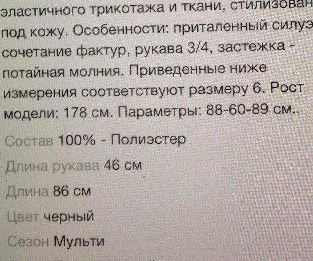 Платье. Фото 4. Новомосковск.