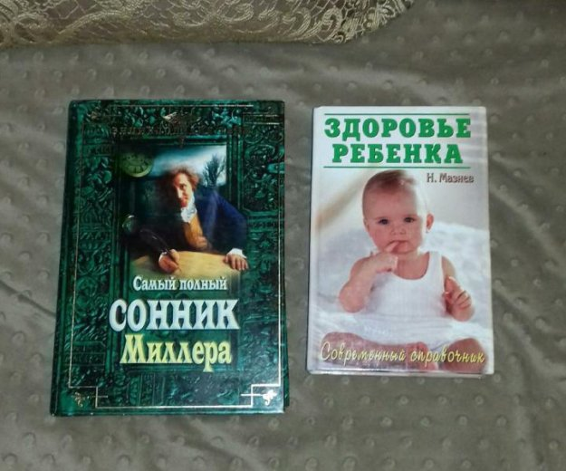 Книги разные. Фото 1. Южно-Сахалинск.