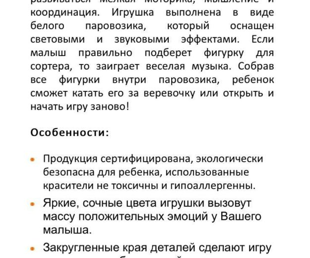Музыкальный паровозик сортер каталка до 1,6 лет. Фото 3. Москва.
