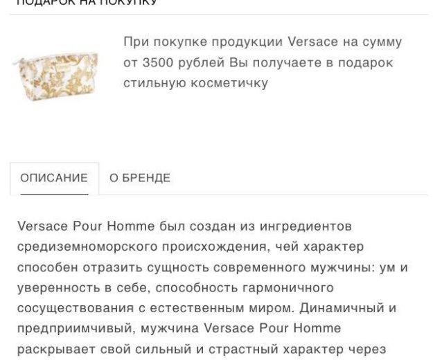 Versace pour homme (муж.). Фото 3. Кемерово.