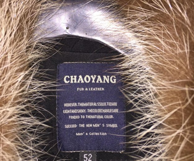 Куртка зимняя на меху. Фото 2. Москва.