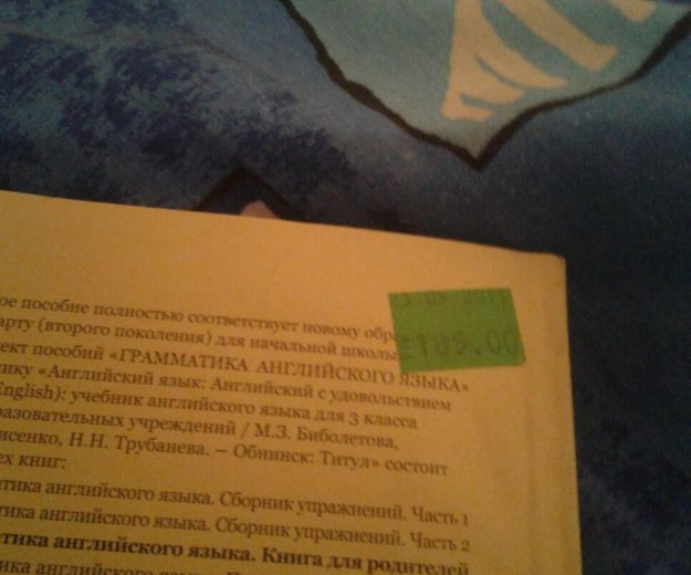 Англ.яз книга для родителей (3,5,6,7) кл.диски. Фото 1. Москва.