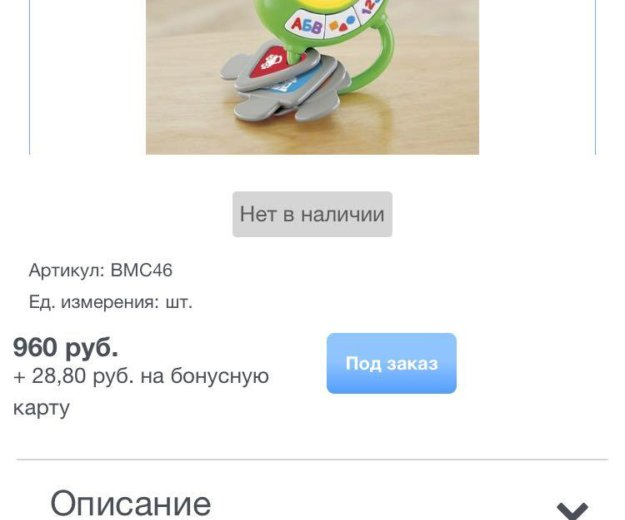 Ключики fisher price. Фото 2. Москва.