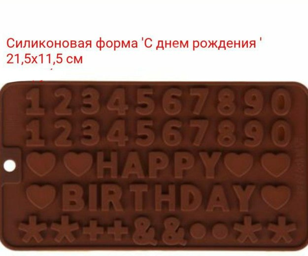 Силиконовая форма. Фото 1. Нижневартовск.